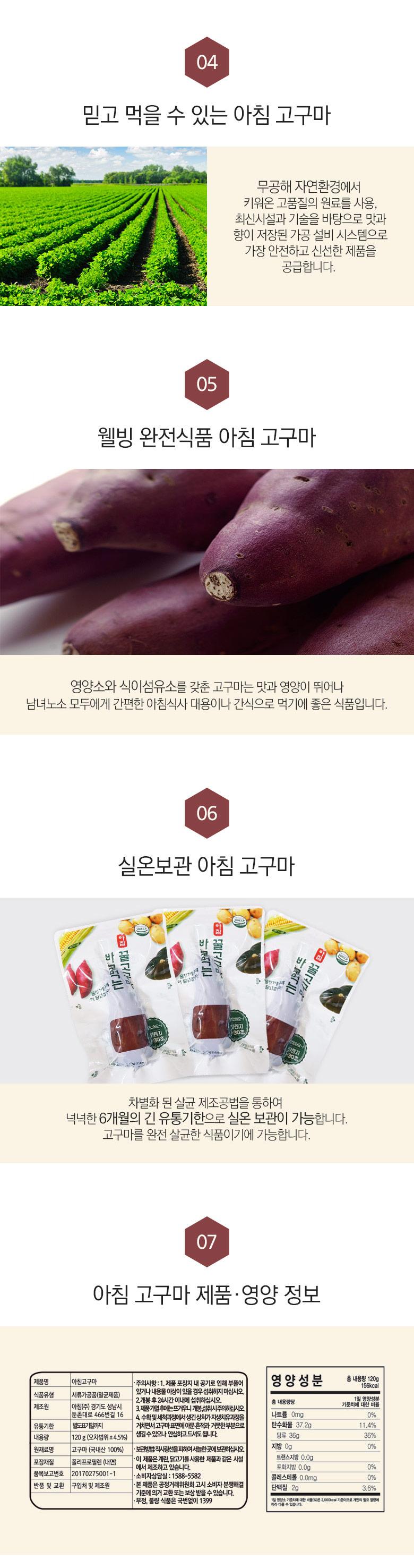 copy-1563159960-achim_sweetpotato_whole03.jpg