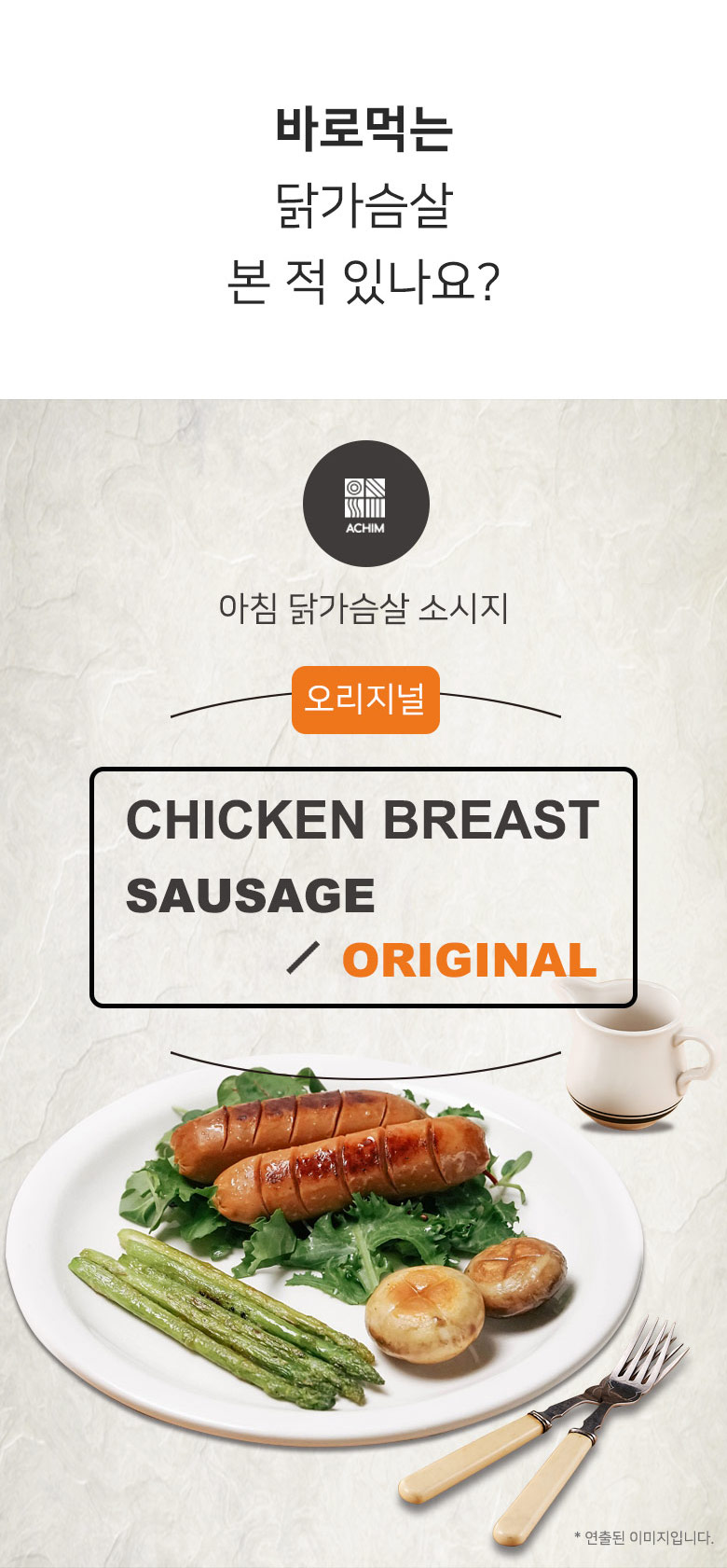 achim_sausage_original02_shop1_114419.jpg
