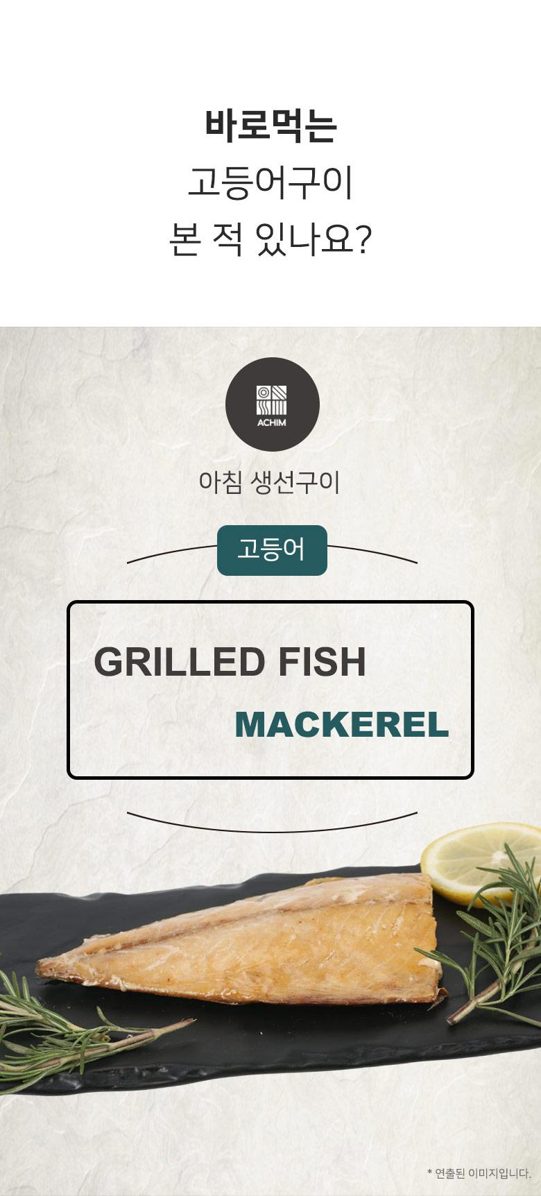 achim_mackerel_02_shop1_110856.jpg