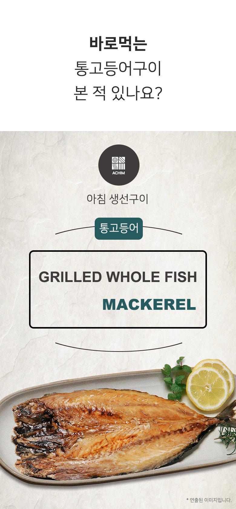 achim_whole_mackerel_02_shop1_135329.jpg