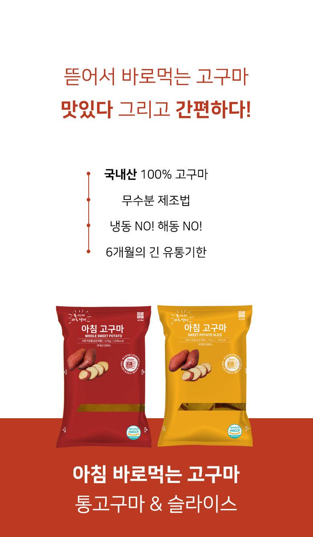 achim_sweetpotato_slice_01_shop1_175021.jpg