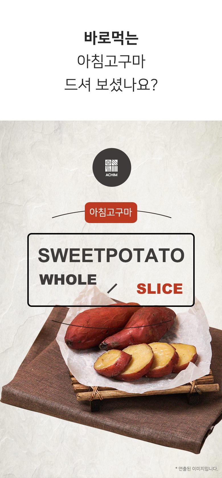 achim_sweetpotato_slice_02_shop1_175021.jpg