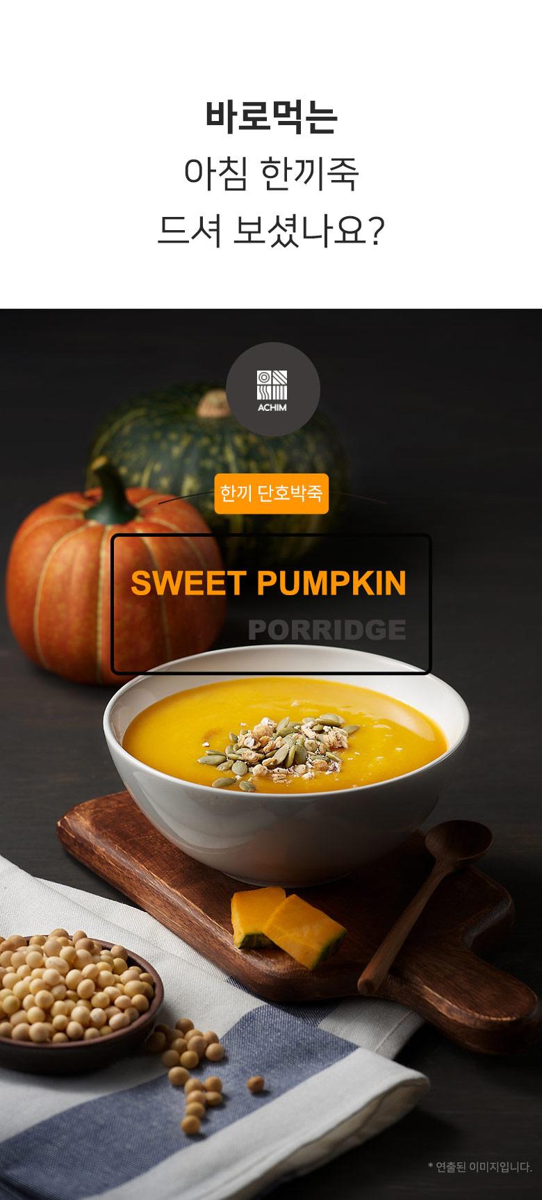 achim_sweetpumpkin_porridge_02_shop1_174950.jpg
