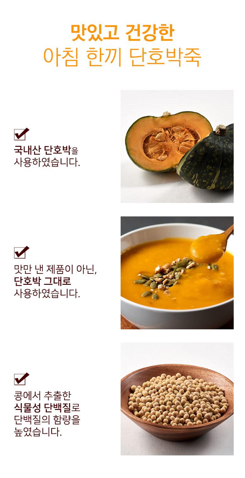achim_sweetpumpkin_porridge_05_shop1_104154.jpg